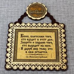 """Молитва """"Св.Н.С.""""  """"Раифский Богородицкий мужской монастырь"""""""