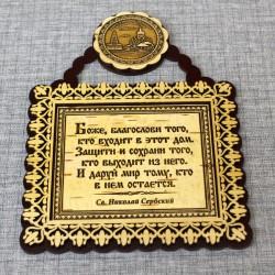 """Молитва """"Св.Н.С.""""  """"Свято-Успенский Свияжский мужской монастырь"""