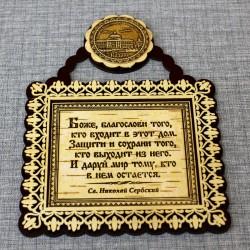 """Молитва """"Св.Н.С."""" """"Казанско-Богородицкий мужской монастырь"""""""