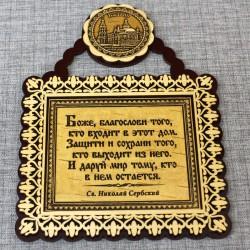"""Молитва """"Св.Н.С."""" """"Свято-Успенский Зилантов женский монастырь"""