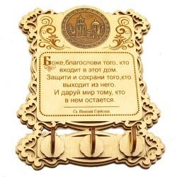 """Ключница бол (3) с молитвой """"Св Н С """" Покровская церковь"""