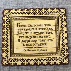 """Молитва """"Св.Н.С."""" (без храма)"""