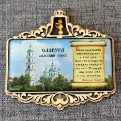 """Магнит из смолы прямоугольный с колокольчиком """"Спасский собор"""" Елабуга"""