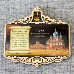 """Магнит из смолы прямоугольный с колокольчиком """"Успенский женский монастырь""""Тула"""