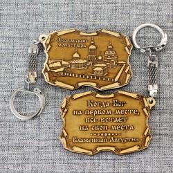 """Брелок """"Абалакский монастырь"""""""