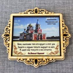 """Молитва """"Св.Н.С."""" на ткани в рамке """"Мало-Дивеевский Серафимовский женский монастырь"""" Ижевск"""
