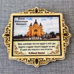 """Молитва """"Св.Н.С."""" на ткани в рамке """"Собор Александра Невского"""" Н-Новгород"""