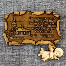"""Магнит из бересты свиток """"Храм Святых апостолов Петра и Павла"""""""