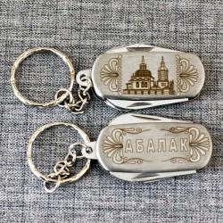 """Брелок-ножик прям.""""Абалакский монастырь"""""""