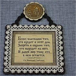 """Молитва """"Св Н С """"Выксунский Иверский женский монастырь"""