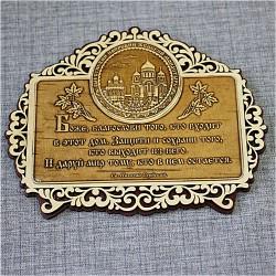 """Молитва резная на ножках""""Св Н С """"Выксунский Иверский женский монастырь"""