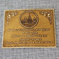"""Молитва """"Св.Н.С."""" Собор Богоявления"""
