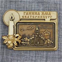 """Магнит из бересты прямоугольный свеча """"Храм во имя Св.Преподобного Сергия Ра"""