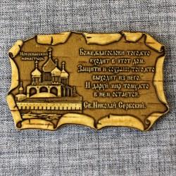 """Магнит из бересты свиток """"Новоспасский монастырь"""""""