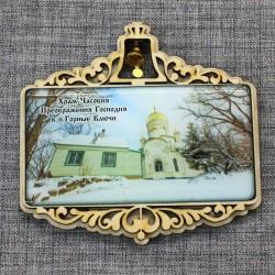 """Магнит из смолы прямоугольный с колокольчиком """"Храм-часовня Преображения Господня в п. Горные ключи"""""""