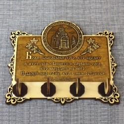 """Ключница бол. (4) с молитвой """"Св.Н.С.""""Храм Пантелеймона целителя"""" Камышлов"""