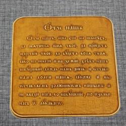 """Молитва """"Отче наш"""" старослав."""