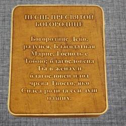 """Молитва """"Песнь Пр.Богородицы"""""""
