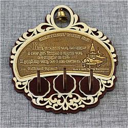 """Ключница (3) с колокольчиком """"Храм во имя Св Царственных Страстотерпцев"""""""