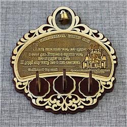 """Ключница (3) с колокольчиком """" Храм во имя Св Николая Мир Ликийский Чудотворца"""""""
