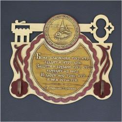 """Ключница-ключ (2) с молитвой """"Св Н С """" Храм во имя Св Царственных Страстотерпев"""