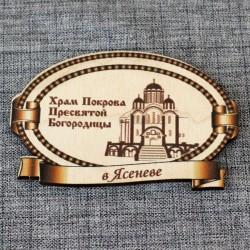 """Магнит """"Храм Покрова Пресвятой Богородицы в Ясеневе"""""""