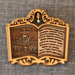 """Магнит из бересты книга с колокольчиком с молитвой """"Иисус. Храм Покрова Пресвятой Богородицы в Ясеневе"""""""