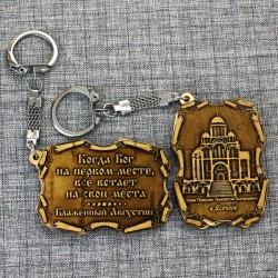 """Брелок свиток """"Храм Покрова Пресвятой Богородицы в Ясеневе"""" Св. Августин"""