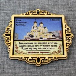 """Молитва """"Св.Н.С."""" на ткани в рамке """"Храм Рождества Христова"""" Обнинск"""