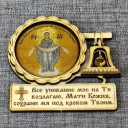 """Магнит из смолы с колоколом (молитва) """"Покров.Храм Покрова Пресвятой Богородицы в Ясеневе"""""""