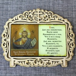 """Молитва """"Научение"""" """"Иисус.Храм Покрова Пресвятой Богородицы в Ясеневе"""""""