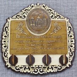 """Ключница бол.резная (4) с молитвой """"Св.Н.С.""""Старицкий Успенский мужской монастырь"""" Тверь"""