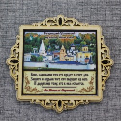 """Молитва """"Св.Н.С."""" на ткани в рамке """"Старицкий Успенский мужской монастырь"""" Тверь"""