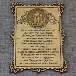 """Молитва """"Отче наш"""" Золотые купола России (б/н)"""
