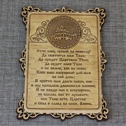 """Молитва """"Отче наш"""" Покровский монастырь"""