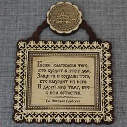 """Молитва """"Св.Н.С."""" """"Покровский монастырь"""""""