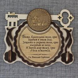"Ключница-ключ (2) с молитвой ""Св.Н.С."" Рождественский собор"