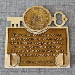 """Ключница (2) с молитвой """"Св.Н.С."""" Успенский собор"""