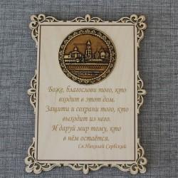 """Молитва """"Св.Н.С."""" Тр-Серг.Лавра"""