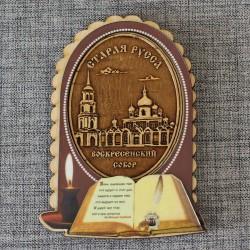 """Магнит из бересты книга-свеча """"Воскресенский собор"""""""