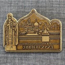 """Магнит из бересты c золотом монах""""Саввино-Сторожевский монастырь"""" Звенигород"""