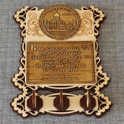 """Ключница бол. (3) с молитвой """"Св.Н.С."""" Сторожевской монастырь"""