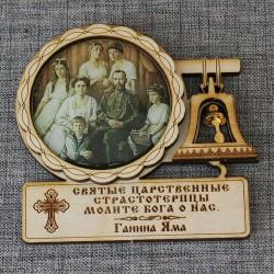 """Магнит из смолы с колоколом (молитва) """"Царская семья"""" Ганина Яма"""