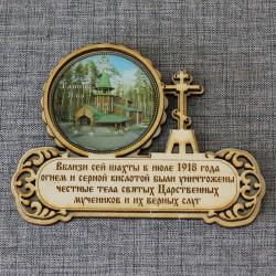 """Магнит из смолы с крестом (молитва) """"Храм Св.Царств.Страстотерпцев"""" Ганина Яма"""