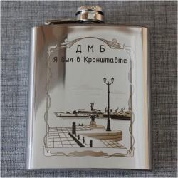 """Фляжка """"ДМБ: Я был в Кронштадте..."""""""