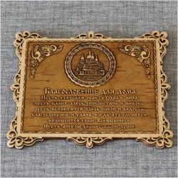 """Молитва """"Благословение д/дома"""" Софийский собор"""