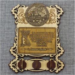 """Ключница бол. (3) с молитвой """"Св.Н.С.""""Троице-Серг.Лавра"""