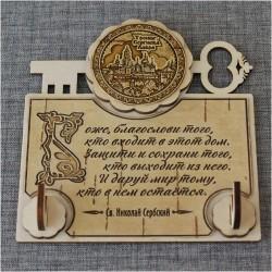 """Ключница (2) с молитвой """"Св.Н.С."""" Троице-Серг.Лавра"""