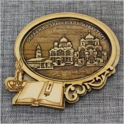 """Магнит из бересты овал книга+свеча """"Три собора"""" Дивеевский монастырь"""