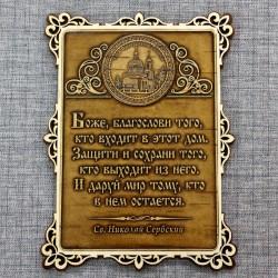 """Молитва """"Св.Н.С."""" Храм Преображения Господня.Радонеж"""